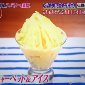 【沸騰ワード10】鶏のクリーム煮からマンゴーアイスまで 志麻さんのレシピ第20弾まとめ(7月24日)