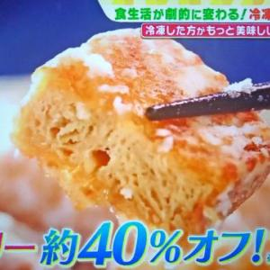【土曜はナニする!?】冷凍アレンジレシピまとめ|豆腐のからあげからアボカドアイスまで
