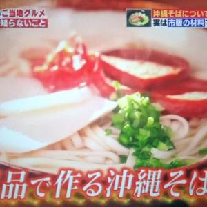 【ハナタカ】沖縄そばを代用品で作るレシピ|専門店が教える本場の味