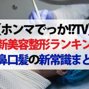 ホンマでっかTVの最新美容整形SPまとめ(2020年11月25日)