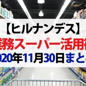 【ヒルナンデス】業務スーパー活用レシピ&人気商品まとめ|業務田スー子さんの格安アレンジ料理(2020年11月30日)
