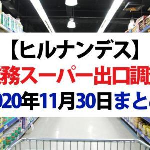 【ヒルナンデス】業務スーパー出口調査&激安レシピまとめ|業務田スー子さんの時短アレンジ料理(2020年11月30日)