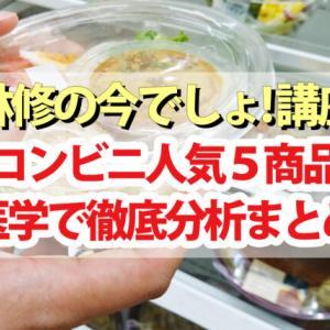 【林修の今でしょ講座】コンビニ人気5商品を医学で徹底分析まとめ|おにぎり・パン・サラダ・サラダチキン・スムージー