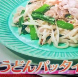 【グッとラック】ギャル曽根『うどんタッパイ』レシピ|レトルト食品で簡単アレンジ