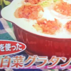 【グッとラック】ギャル曽根『ロール白菜グラタン』レシピ|レトルト食品で簡単アレンジ