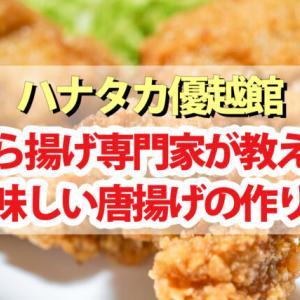 【ハナタカ】から揚げ専門家軍団が教える唐揚げの美味しい作り方