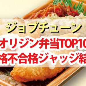 【ジョブチューン】オリジン弁当ランキングTOP10ジャッジ結果 超一流料理人が合格不合格を判定