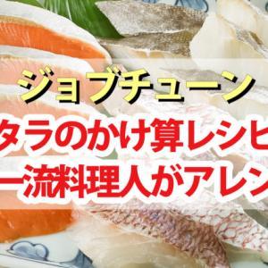 【ジョブチューン】タラのかけ算レシピまとめ|超一流料理人が簡単アレンジ