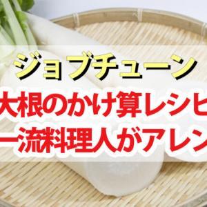 【ジョブチューン】大根のかけ算レシピまとめ|超一流料理人が簡単アレンジ