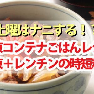 【土曜は何する】冷凍コンテナごはんレシピ6品まとめ|ろこ先生が教える詰めて冷凍してチンするだけの時短料理