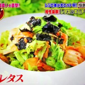 【沸騰ワード10】キムチレタスの作り方 志麻さんのレシピ第26弾!DAIGO・加藤ローサ・朝日奈央