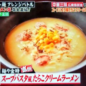 【ジョブチューン】スープパスタ風たらこクリームラーメンのレシピ|アレンジラーメンバトル第4弾