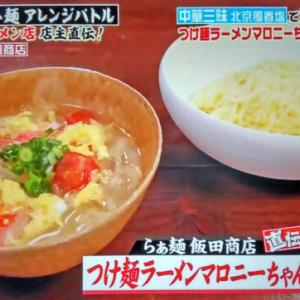 【ジョブチューン】つけ麺ラーメンマロニーちゃんのレシピ 超簡単アレンジラーメンバトル第4弾