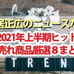 【中居正広のニュースな会】2021年上半期ヒット商品ベスト8まとめ