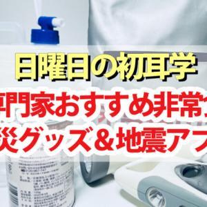 【初耳学】地震アプリ・防災グッズ・非常食まとめ|専門家が厳選