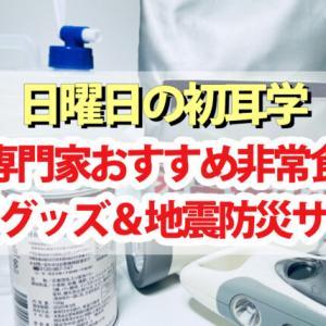 【初耳学】防災グッズ・地震防災サイト・非常食まとめ|専門家が厳選