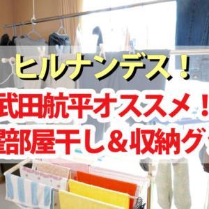 【ヒルナンデス】洗濯部屋干しグッズ&収納グッズ(衣類圧縮袋)|武田航平さんオススメ