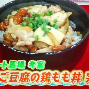 【ラヴィット】たまご豆腐の鶏もも丼のレシピ|ロバート馬場ちゃんのどんぶり料理