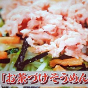 【ラヴィット】お茶漬けそうめん(ツナ缶)のレシピ プロが教えるそうめん激うまアレンジ料理