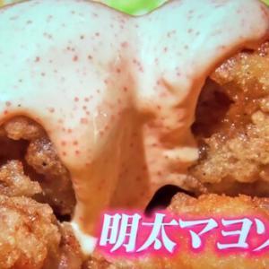 【ヒルナンデス】唐揚げ明太マヨソースのレシピ|から揚げ専門店『ハイカラ』考案