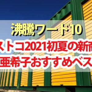 【沸騰ワード10】コストコ2021初夏の新商品ベスト8|矢田亜希子オススメ|ファットバイク・小型サーキュレーター・折り畳みカート・ランチボックスなど