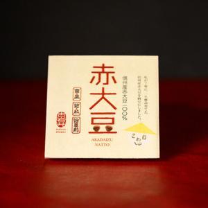 【教えてもらう前と後】納豆ベスト1|赤大豆納豆・きざみ納豆・丹念納豆