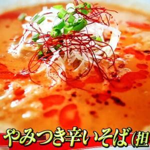 【ヒルナンデス】クリーミー担々麺(やみつき辛いそば)のレシピ 上海菜館が教える秘伝のレシピ