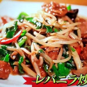 【ヒルナンデス】レバニラ炒めのレシピ 上海菜館が教える秘伝のレシピ