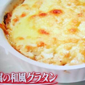 【ヒルナンデス】豆腐の和風グラタンのレシピ|家政婦マコさん考案の絹ごし豆腐レシピ