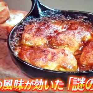 【サタプラ】謎のチキン(チャツネ風味)のレシピ 小堀紀代美さん直伝
