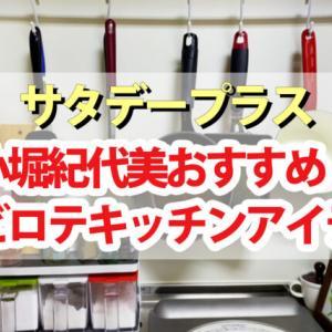 【サタプラ】小堀紀代美ヘビロテアイテムランキングBEST7 予約の取れない人気料理講師おすすめ