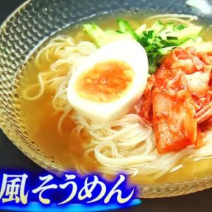 【王様のブランチ】冷麺風そうめんのレシピ レシピブログ1位のYuuさん考案