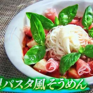 【王様のブランチ】カッペリーニ風冷製イタリアンそうめんのレシピ ソーメン二郎さん考案