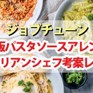 【ジョブチューン】パスタソースアレンジレシピ第3弾まとめ 超一流イタリアンシェフ考案