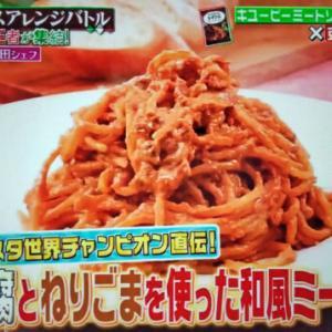 【ジョブチューン】豆腐とねりごまを使った和風ミートソースのレシピ|山田剛嗣シェフ考案