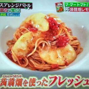 【ジョブチューン】蒟蒻畑を使ったフレッシュパスタのレシピ 原田慎次シェフ考案