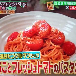 【ジョブチューン】たらことフレッシュトマトのパスタカレー風味のレシピ 江部敏史シェフ考案