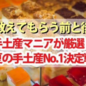 【教えてもらう前と後】夏の手土産No.1決定戦!りんご食パン・ラム酒どら焼き・薪焼バスクチーズケーキ・奈良漬クリームチーズ・カレーうどん・帆立にゅうめん