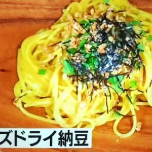 【SHOWチャンネル】森星さん特製納豆カルボナーラパスタのレシピ 乾燥納豆で作る