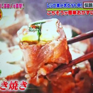【沸騰ワード10】一口すき焼きのレシピ|志麻さんのレシピ(9月24日)奈緒・しずちゃん・浅香航大