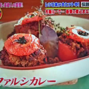 【沸騰ワード10】トマトファルシカレーのレシピ 志麻さんのレシピ(9月24日)奈緒・しずちゃん・浅香航大