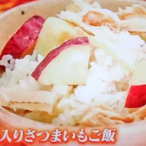 【ヒルナンデス】さきいか入りさつまいも炊き込みご飯のレシピ|コンビニ食材|藤井恵