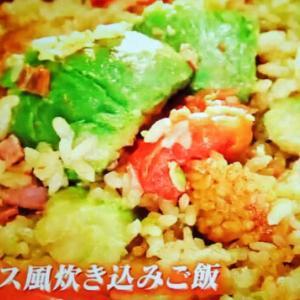 【ヒルナンデス】タコライス風炊き込みご飯のレシピ|藤井恵先生