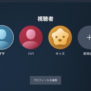 [Prime Video] ユーザプロフィール機能が追加〜最大6人まで これは嬉しい♡