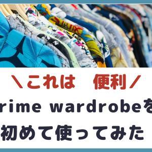 Prime Wardrobeを初めて使ってみました。これは便利!
