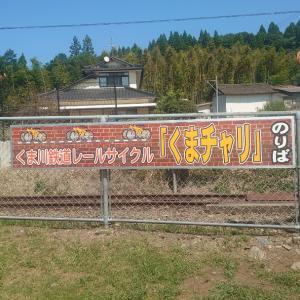 くま川鉄道 レールサイクル