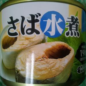 【業務スーパー】サバ水煮缶(税込93円)
