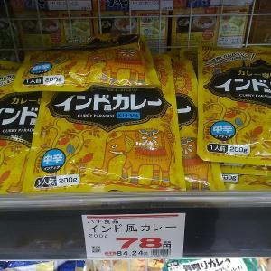 【業務スーパー】ハチ食品 インド風カレー200g(税込84円)