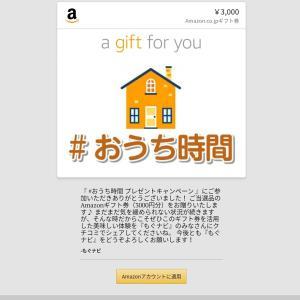もぐナビでAmazonギフト券3000円が当たりました。
