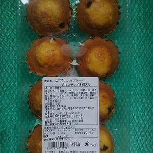 【業務スーパー】八昇製菓 ふぞろいカップケーキ チョコチップ 8個入り